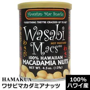 ハワイ お土産 マカダミアナッツ ハマクア ワサビ  わさび 128g 100%ハワイ産マカダミアナッツ ギフト プレゼント|clara-hawaii