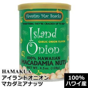 ハワイ お土産 マカダミアナッツ ハマクア アイランドオニオン 128g 100%ハワイ産マカダミアナッツ ギフト プレゼント|clara-hawaii