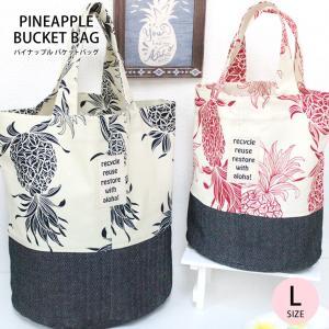 ハワイ バッグ トートバッグ おしゃれ 可愛い 雑貨 Mo'Bettah Bags パイナップル バケットバッグ L|clara-hawaii