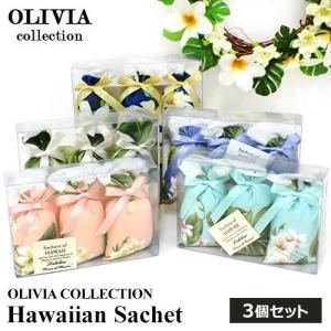 ハワイアン ベリーミニサシェ オリビアコレクション 3個セット ハワイアン雑貨 ハワイの香り|clara-hawaii