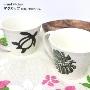 ハワイ 食器 マグカップ コップ 雑貨 可愛い モンステラ ホヌ キッチン ギフト プレゼント|clara-hawaii