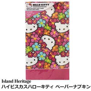 ハワイ 紙ナプキン 可愛い おしゃれ キッチンアイテム Island Heritage ハイビスカスハローキティ ペーパーナプキン 15枚入り clara-hawaii