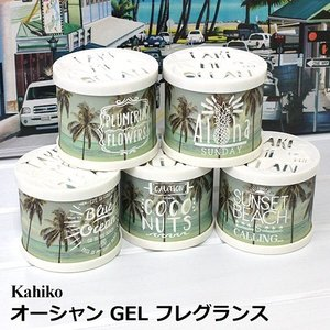 ハワイアン雑貨 芳香剤 Kahiko オーシャン GEL フレグランス 缶 ハワイの香り 癒し おしゃれ|clara-hawaii