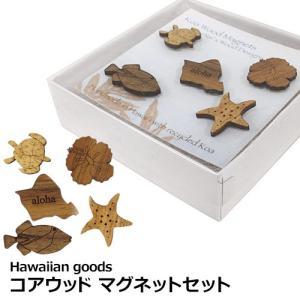 ハワイ お土産 コアウッド マグネット セット アロハ ホヌ 磁石 雑貨 ギフト プレゼント clara-hawaii