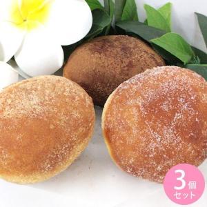 ハワイ マラサダ ドーナツ 3個セット ハワイアンフーズ 冷凍 プレーン シナモン キナコ clara-hawaii