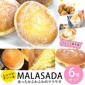 ハワイ マラサダ ドーナツ 6個セット お菓子 おやつ ハワイアンフーズ 冷凍 プレーン シナモン キナコ|clara-hawaii