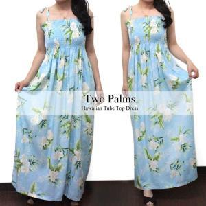 ハワイ ワンピース Two Palms トゥーパームス オーキッド ファーン ライトブルー ロング エラスティック チューブトップ ドレス ネコポス送料無料|clara-hawaii