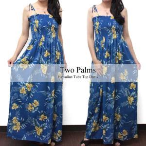 ハワイ ワンピース Two Palms トゥーパームス オーキッド ファーン ブルー ロング エラスティック チューブトップ ドレス ネコポス送料無料|clara-hawaii