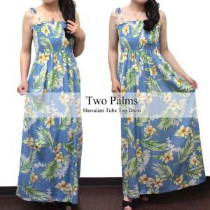 ハワイ ワンピース Two Palms トゥーパームス チューブローズ ブルー ロング エラスティック チューブトップ ドレス ネコポス送料無料|clara-hawaii