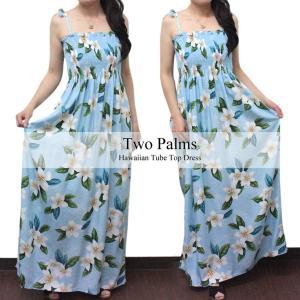 ハワイ ワンピース Two Palms トゥーパームス プルメリア シャワー ライトブルー ロング エラスティック チューブトップ ドレス ネコポス送料無料|clara-hawaii