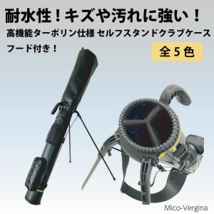 【MICO】セルフスタンドゴルフケース