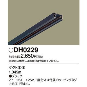 DH0229 パナソニック 黒 1.345m