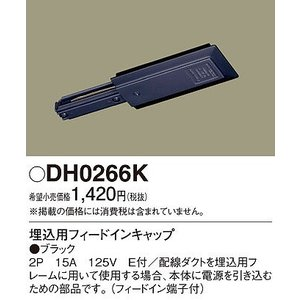 DH0266K パナソニック 黒