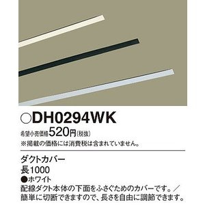 DH0294WK パナソニック ダクトカバー 白