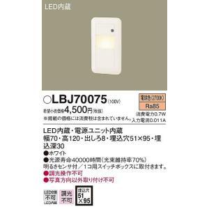 照明器具 おしゃれ パナソニック フットライト 壁 LBJ70075...