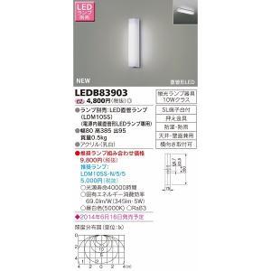 LEDB83903 東芝 ポーチライト LED