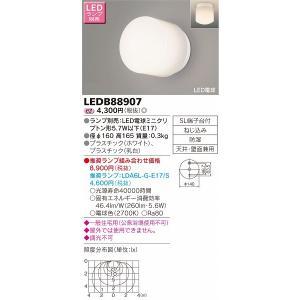 LEDB88907 東芝 浴室灯 LED
