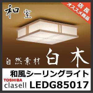 和風小形シーリングライト 和室 LEDG85017 東芝 LED照明 LEDシーリングライト 小形 和風