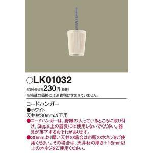 LK01032 パナソニック コードハンガー