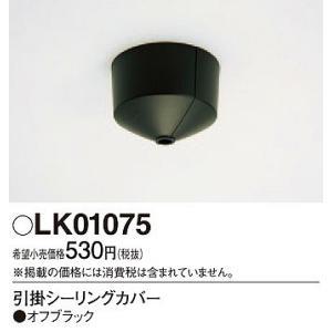 LK01075 パナソニック 引掛シーリングカバー