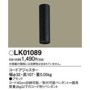LK01089 パナソニック コードアジャスター