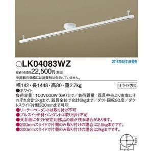(在庫有 即納) インテリアダクトレール パナソニック LK04083WZ (LK04083WK 推奨品)