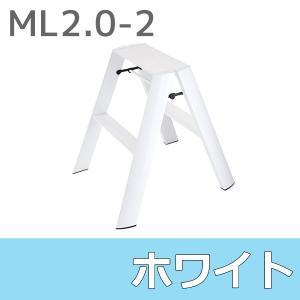 (在庫有 即納) LUCANO ルカーノ 脚立 踏み台 スツール ツーステップ(2段) ホワイト ML2.0-2WH 長谷川工業