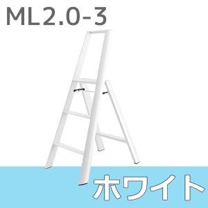 (在庫有 即納) LUCANO ルカーノ 脚立 踏み台 スツール スリーステップ(3段) ホワイト ML2.0-3WH 長谷川工業