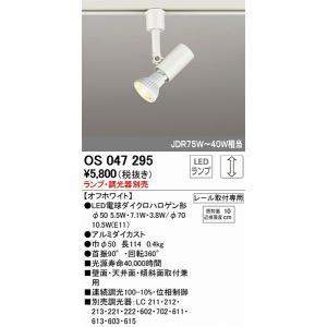 OS047295 オーデリック レール用スポットライト 白熱灯 プラグタイプ
