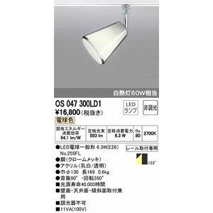 OS047300LD1 オーデリック レール用スポットライト LED(電球色)