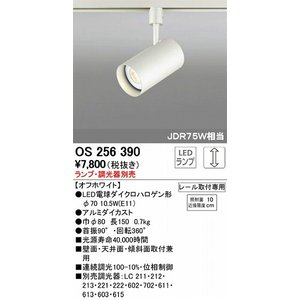 OS256390 オーデリック レール用スポットライト LED プラグタイプ