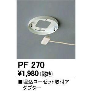 PF270 オーデリック アダプター