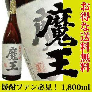 【送料無料】魔王1800mlです!白玉醸造の芋焼酎。樽で熟成される際、蒸発によって失われる天使の取り...