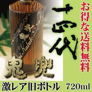 米焼酎 十四代 鬼兜 旧ボトル 720ml 蘭引蒸留酒 高木酒造