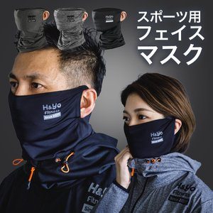 フェイスカバー 呼吸しやすい スポーツ用マスク フェイスマスク UVカット 花粉 紫外線対策 日焼け...