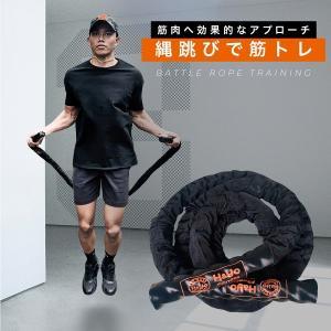 ジムロープなわとび 改良版 極太なわとび 筋トレ縄跳び 筋トレと有酸素運動が同時に実現 男女兼用 ジ...