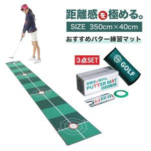 パター練習マット パターマット パター練習用マット パット練習マット パッティングマット パッティング練習 距離感練習 40cm×350cm