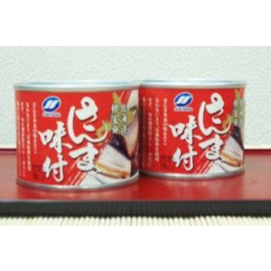 サンマ 缶詰 ・ 味付(醤油味) 1缶190g 海鮮特産品