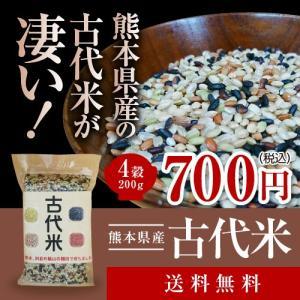 国産 古代米 200g入 菊池米 四穀 赤米 黒米 緑米 発芽玄米 すべて熊本県産 送料無料