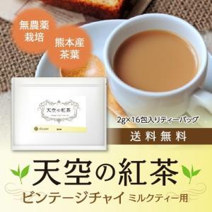 紅茶  国産 チャイ用 ティーパック 2g×16ヶ入 熊本産...