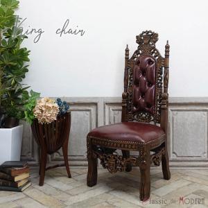 玉座 王様椅子 キングチェア アンティーク エレガント アームチェア スタジオ 什器 撮影 ロココ 1人掛け 一人用 ハイバック 1001-ss-5p38b classic-de-modern