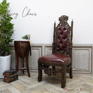 玉座 王様椅子 キングチェア アンティーク エレガント アームチェア スタジオ 什器 撮影 ロココ 1人掛け 一人用 ハイバック 1001-ss-5p56b classic-de-modern