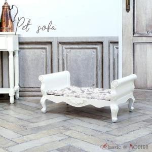 ペットソファ ペットチェア スツール 猫 犬 ドール 人形 ディスプレイ 猫カフェ アンティーク オリジナル プリンセス 1161-m-18f68 classic-de-modern