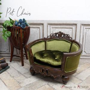 ペットベッド ペットソファ ペットチェア ネコ家具 猫 犬 ドール 人形 ディスプレイ 猫カフェ アンティーク プリンセス 1164-s-5f247 classic-de-modern