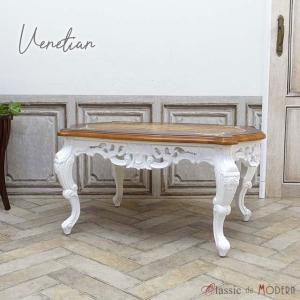 センターテーブル アンティーク コーヒーテーブル ローテーブル ソファテーブル クラシック おしゃれ リビング ワンルーム 2108-p-18 classic-de-modern