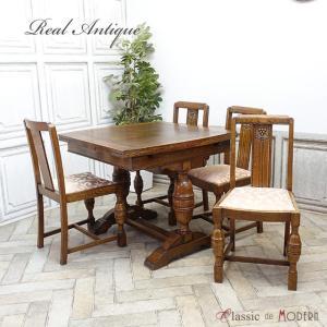 アンティーク ダイニングセット アンティーク家具 テーブル チェア 4脚 ドローリーフ オーク 1920年代 食卓 イギリス 英国 antique56181 classic-de-modern