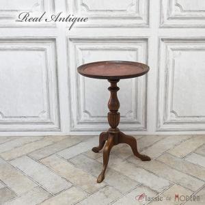 アンティーク サイドテーブル アンティーク家具 ワインテーブル  ヴィンテージ レトロ ビンテージ イギリス 英国 antique56434g|classic-de-modern