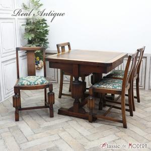 アンティーク ダイニングセット アンティーク家具 テーブル チェア 4脚 ドローリーフ オーク 1930年代 食卓 イギリス 英国 antique56582 classic-de-modern
