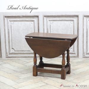 アンティーク コーヒーテーブル アンティーク家具 サイドテーブル オーク 1940年代 円形 拡張式 ヴィンテージ ビンテージ イギリス 英国 antique56743|classic-de-modern