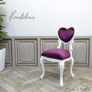 一人掛け チェア 1人用 ダイニング 食卓 椅子 アンティーク かわいい おしゃれ ハート アリス ロマンティック 姫系 エレガント 6087-S-18F222|classic-de-modern